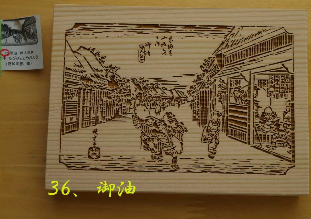 【海苔箱】36「御油」東海道五十三次 炭置き型 蕎麦屋・旅館向け