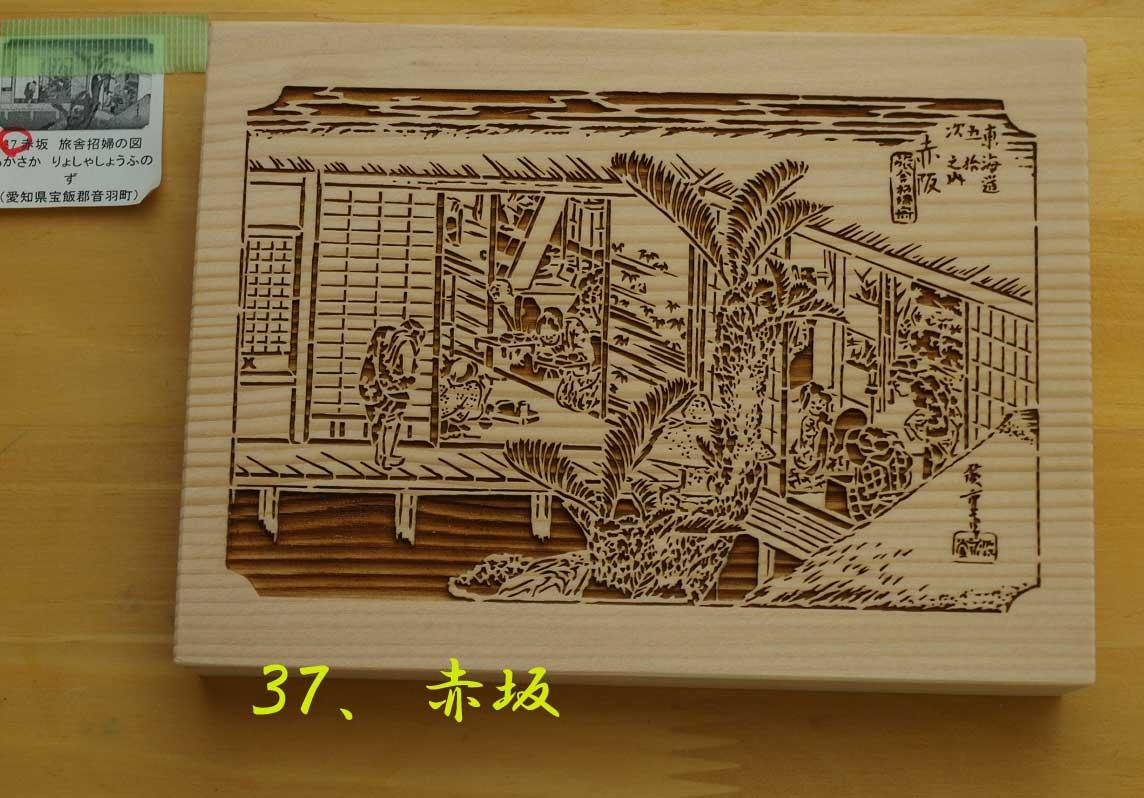 【海苔箱】37「赤坂」東海道五十三次 炭置き型 蕎麦屋・旅館向け