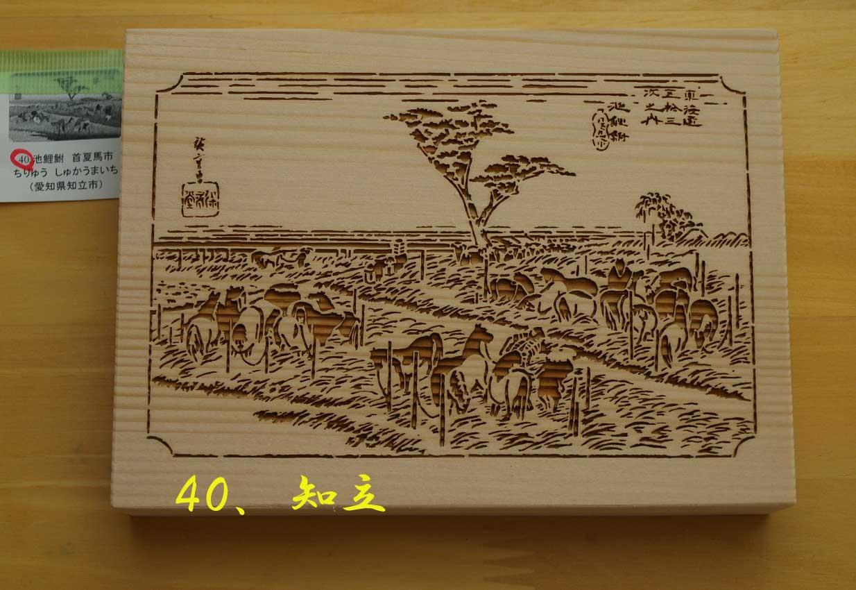 【海苔箱】40「知立」東海道五十三次 炭置き型 蕎麦屋・旅館向け