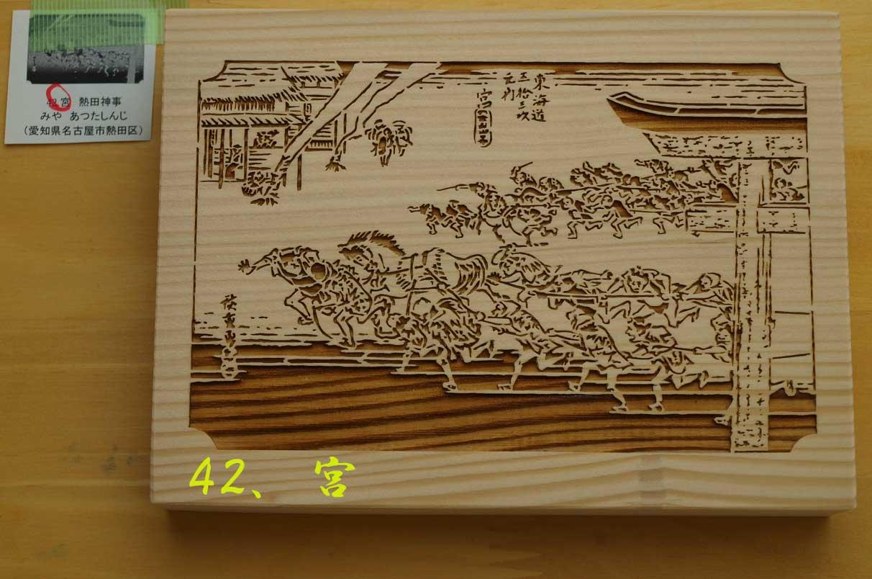 【海苔箱】42「宮」東海道五十三次 炭置き型 蕎麦屋・旅館向け