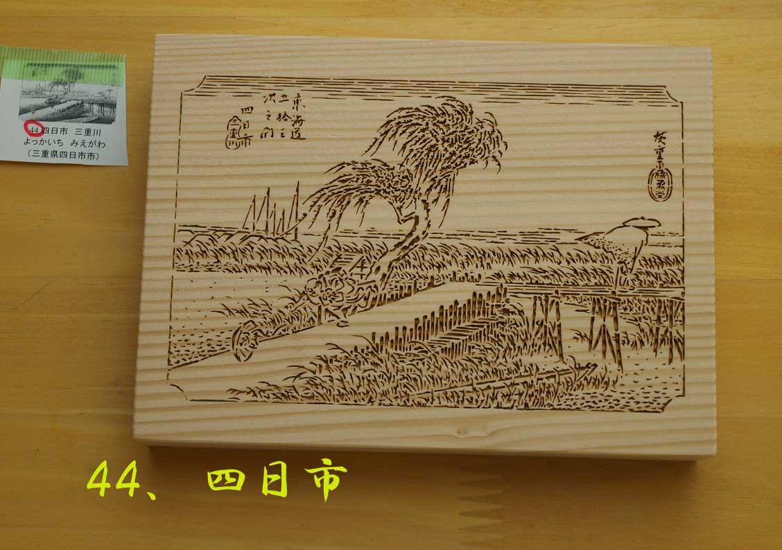 【海苔箱】44「四日市」東海道五十三次 炭置き型 蕎麦屋・旅館向け