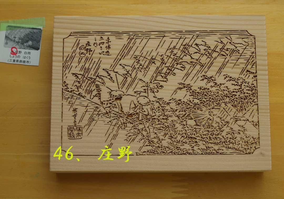 【海苔箱】46「庄野」東海道五十三次 炭置き型 蕎麦屋・旅館向け