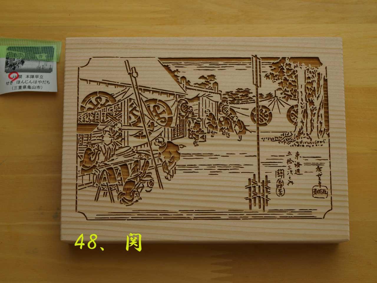 【海苔箱】48「関」東海道五十三次 炭置き型 蕎麦屋・旅館向け