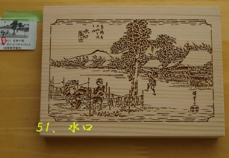 【海苔箱】51「水口」東海道五十三次 炭置き型 蕎麦屋・旅館向け