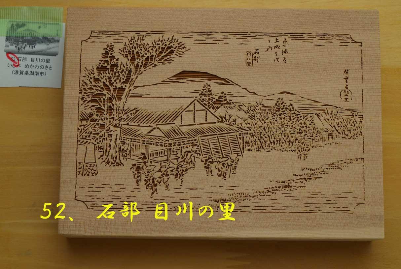 【海苔箱】52「石部」東海道五十三次 炭置き型 蕎麦屋・旅館向け