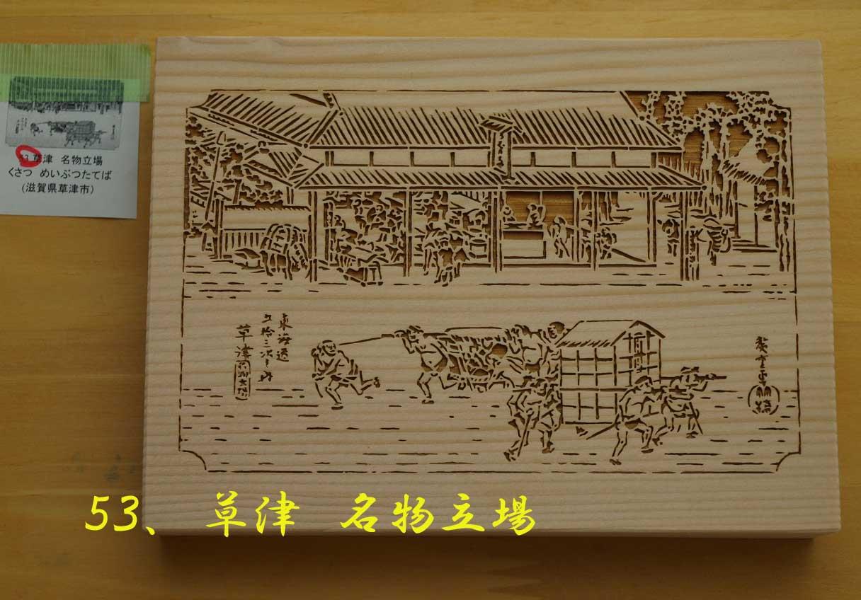 【海苔箱】53「草津」東海道五十三次 炭置き型 蕎麦屋・旅館向け