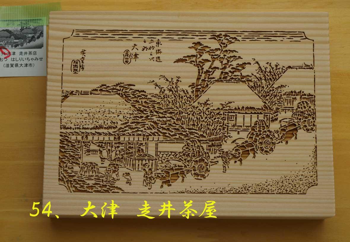 【海苔箱】54「大津」東海道五十三次 炭置き型 蕎麦屋・旅館向け