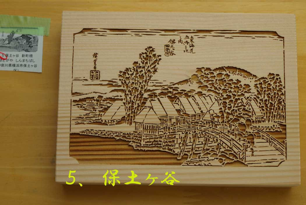 【送料無料】【海苔箱】5「保土ヶ谷」東海道五十三次 炭置き型 蕎麦屋・旅館向け