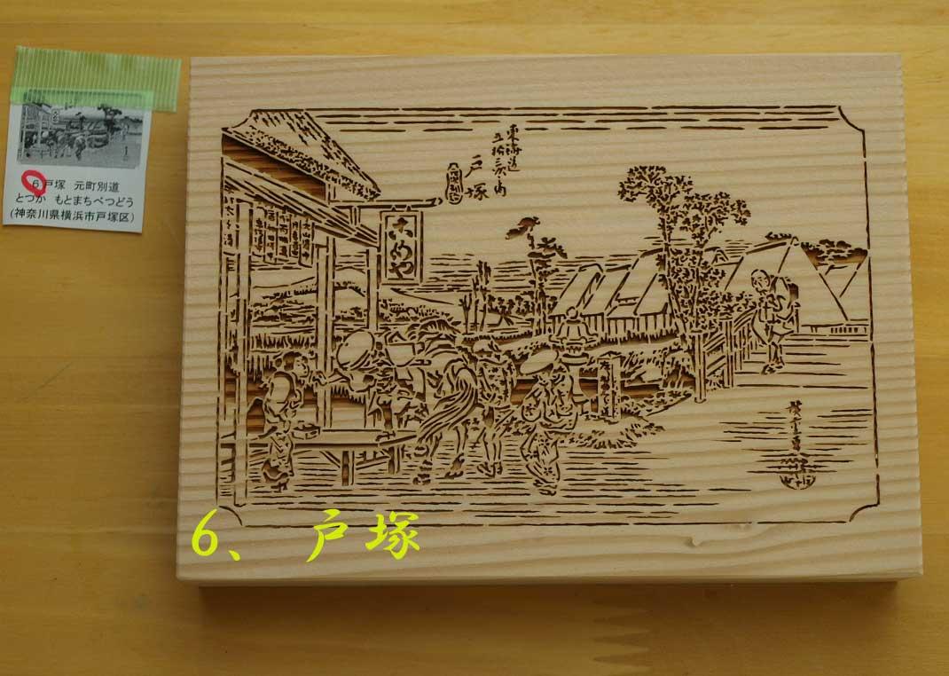 【送料無料】【海苔箱】6「戸塚」東海道五十三次 炭置き型 蕎麦屋・旅館向け