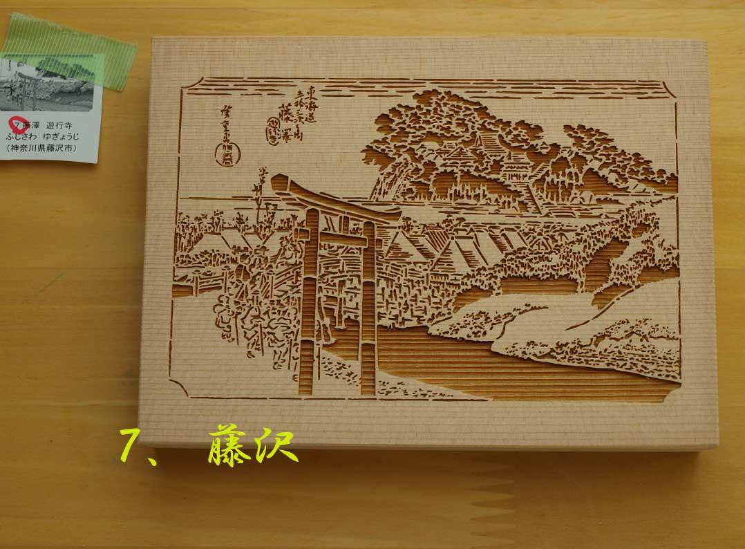 【送料無料】【海苔箱】7「藤沢」東海道五十三次 炭置き型 蕎麦屋・旅館向け