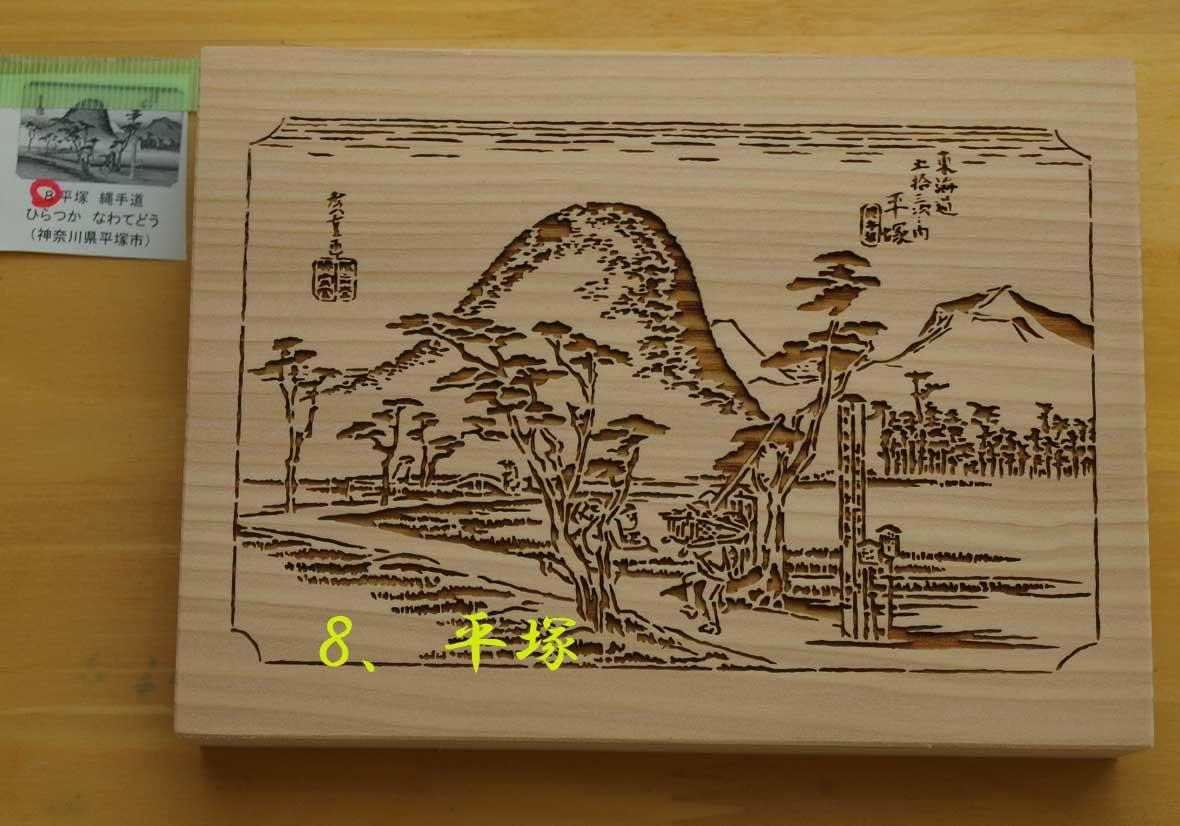 【送料無料】【海苔箱】8「平塚」東海道五十三次 炭置き型 蕎麦屋・旅館向け