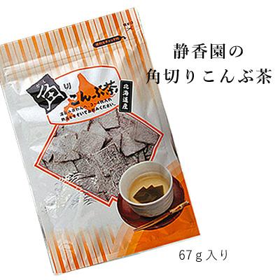 静香園の本格派こんぶ茶 角切こんぶ茶67g【こんぶ】