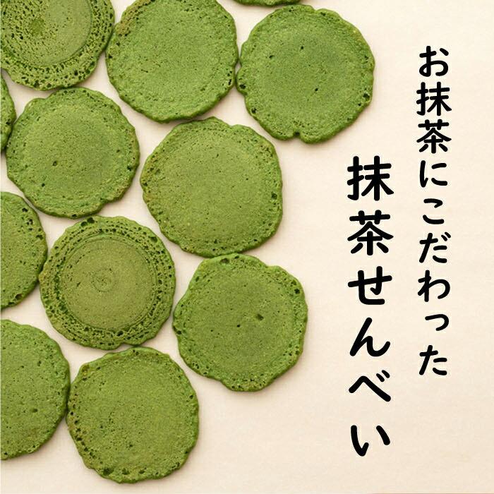 サクサクあっさり抹茶の風味 サクっとあっさり抹茶せんべい 本物 せんべい お茶菓子 焼菓子 抹茶スイーツ 抹茶 日本最大級の品揃え かわいい 抹茶菓子 おいしい 一口サイズ 敬老の日 茶菓子