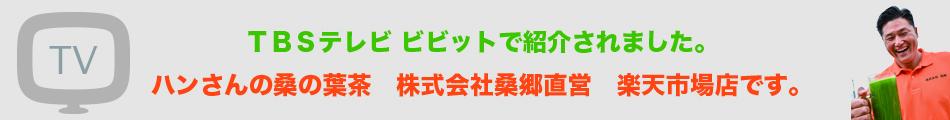 桑の専門店桑郷 楽天市場店:桑郷メーカー直営・ハンさんが作る桑の葉茶・TVビビットで紹介
