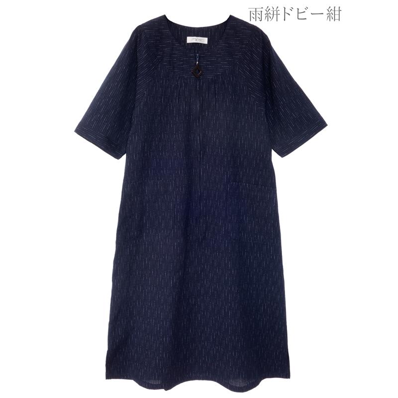 ちぢみ絣ドビー織ワンピース・軽くて涼しい快適素材 日本製