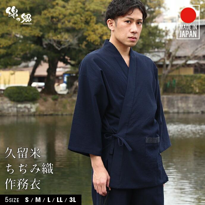 軽くて涼しいちぢみ織作務衣 日本製 久留米ちぢみ織作務衣 プレゼント 受注生産品 最安値挑戦 ギフト 父の日