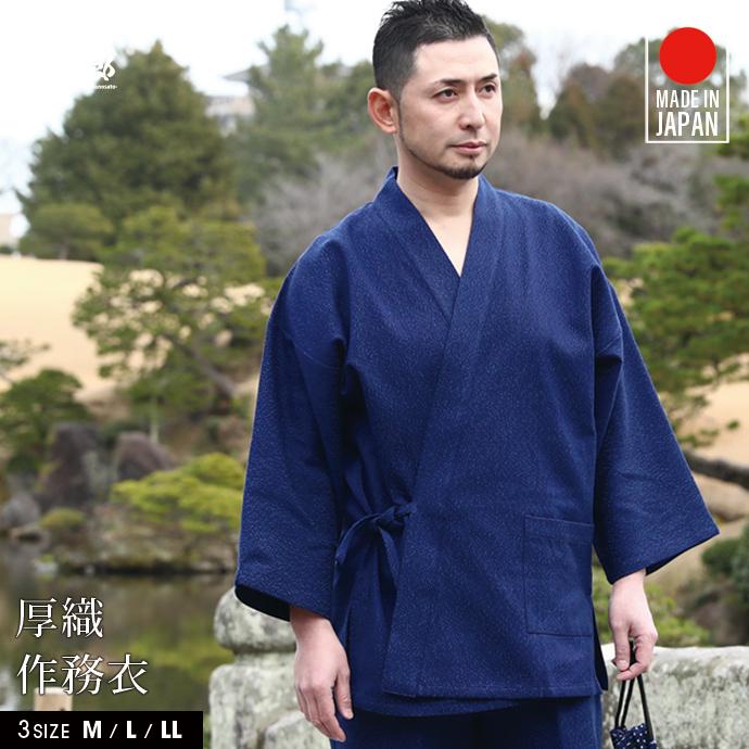 オリジナルの太番手で織った厚織生地の作務衣 作務衣 厚織 日本製 久留米織 お気にいる サムイ 父の日 プレゼント 普段着 全店販売中 ギフト メンズ さむえ