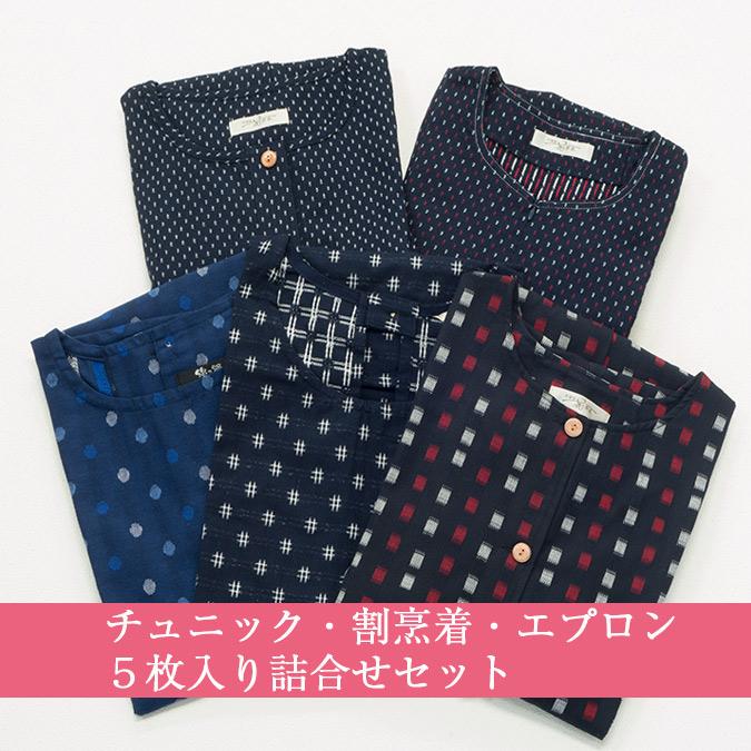 【綿の郷】 チュニック・エプロン・割烹着・婦人衣類5点詰合せセット★日本製