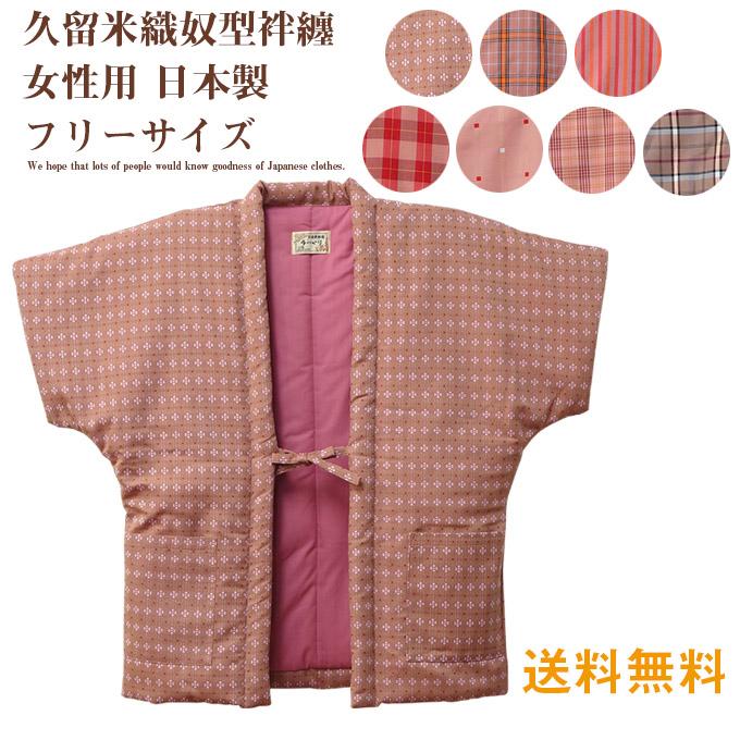 女性用手詰め中綿奴型半袖はんてん ドビー織アクリル生地 定価 アイテム勢ぞろい 日本製久留米産