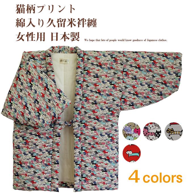 猫柄プリント綿入り久留米袢纏はんてん女性用かわいいネコ防寒着日本製
