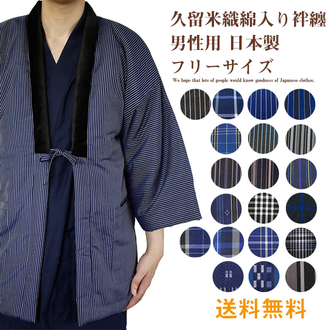 Inverting, 60th birthday celebration, Kurume pronounce, vest, vest and so on, dotera made in Japan