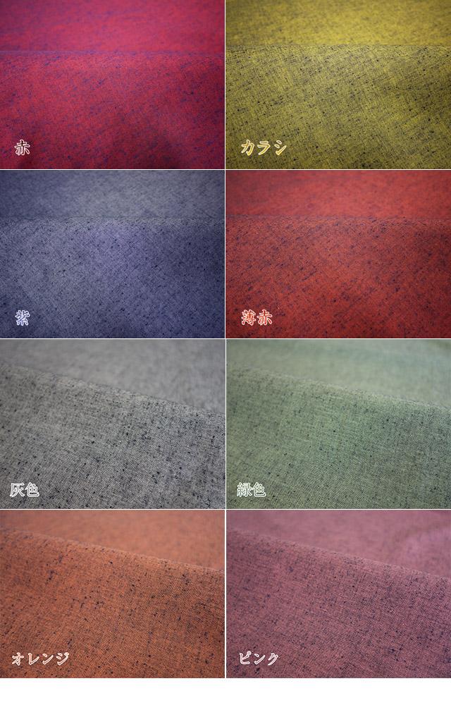 激安 紬織 女性作務衣カラー 綿100%生地 幅150cm 至高 日本製久留米産