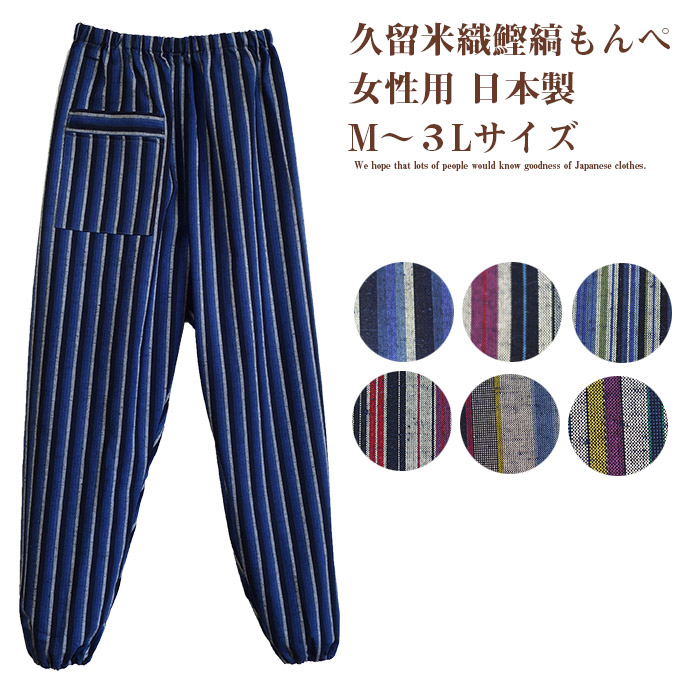 Made in Japan monpe, mompe and Kurume woven and Kasuri, gardening, vegetable garden and farming