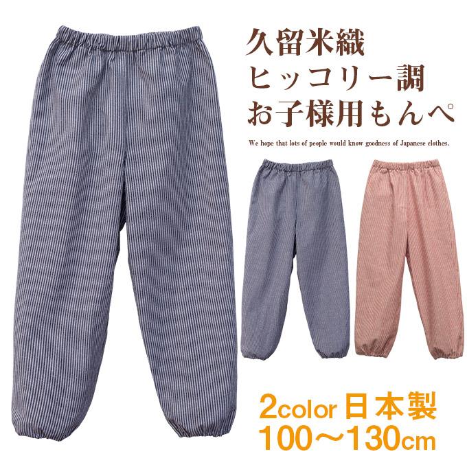 42e62d7d0824c 楽天市場  100~130サイズ 子ども用もんぺ 紬織ヒッコリー調<日本製 ...