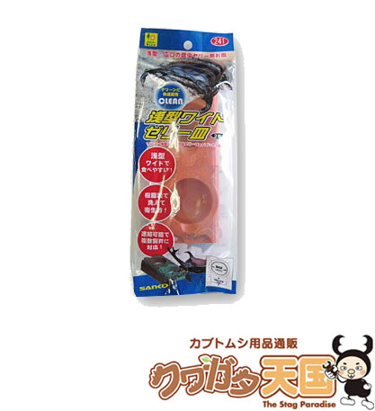特売 結婚祝い 浅型ワイドゼリー皿:クワガタ カブトムシの転倒防止にも便利でチューブタイプのエサにも対応