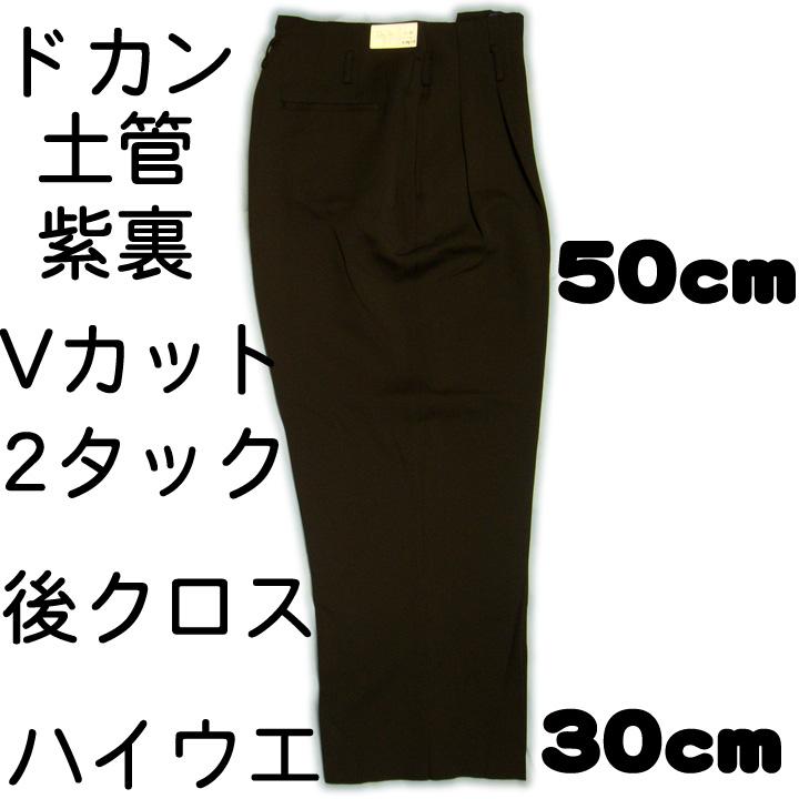 砰地(文旦)使裤子50cm棉再学生服学生裤子下摆30cm新作品变形的学生服(文旦狩猎警告)