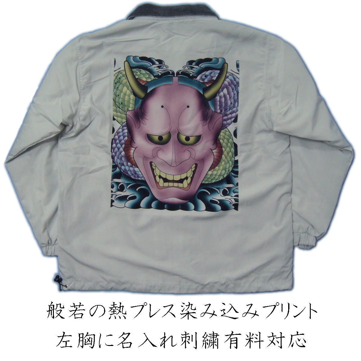 kuziyaku: Put the Dongen Japanese pattern Tobi clothes hannya back ...