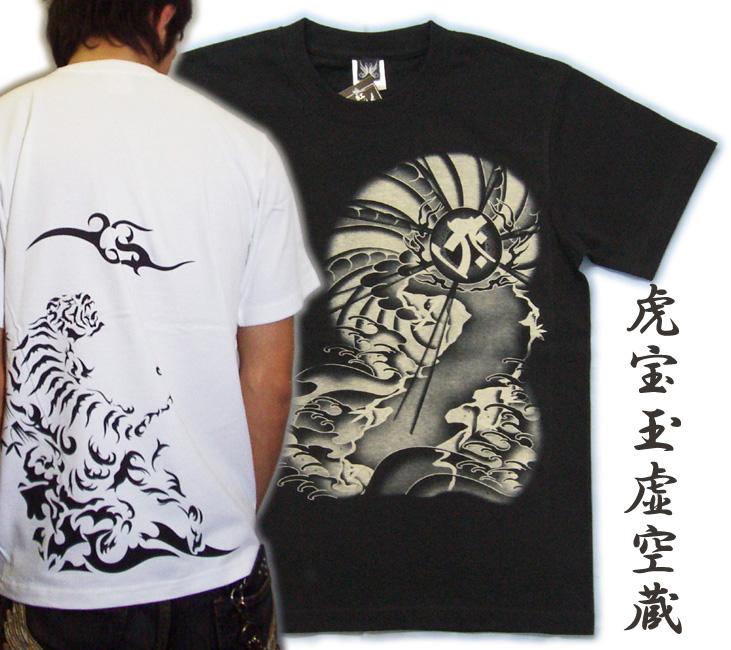 kuziyaku: [Name put embroidery-friendly] men\'s Japanese pattern / t ...