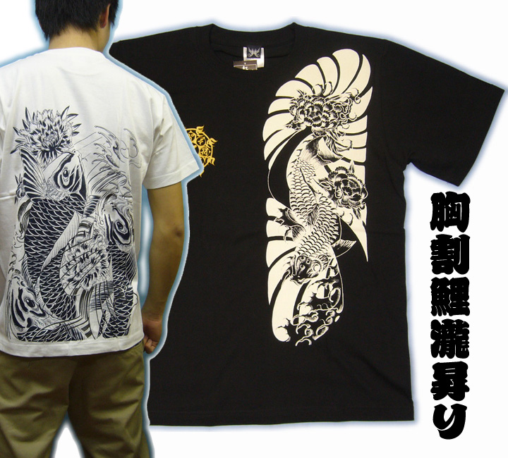 aa8010385 Men's Japanese pattern T shirt / short sleeve (Koi chest tattoo T shirts  discount amount ...