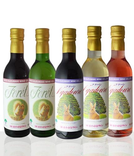 くずまきワインの定番ワイン5種類セット 全品最安値に挑戦 送料無料 360mlくずまきワイン定番ハーフワイン5本飲み比べお試しセット ふるさと割 5本セット 家飲みに 日本ワイン 岩手