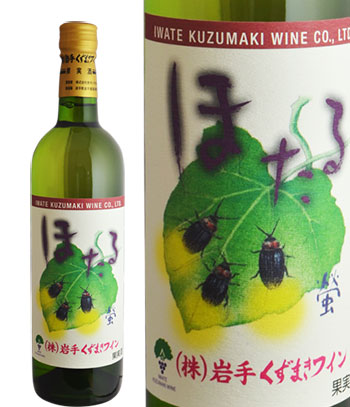 ぶどうそのままのフルーティーな味 香り 720ml ほたる 白 やや甘口 初回限定 送料無料 ワイン くずまきワイン 日本ワイン 大幅にプライスダウン 人気 お祝い プレゼント 宅飲み ギフト 岩手 飲みやすい 贈り物 誕生日