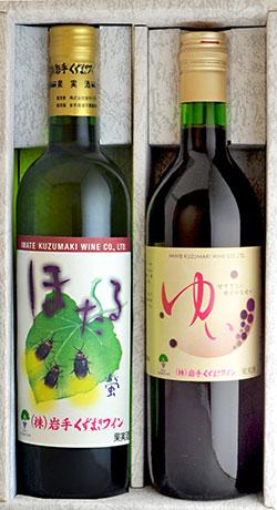 くずまきワインの人気No1赤白セット 送料無料 720mlほたる白 720mlゆい やや甘口 ワイン くずまきワイン 日本ワイン 岩手 誕生日 飲みやすい 宅飲み ギフト 贈り物 お祝い 新生活 人気 セット プレゼント 特売