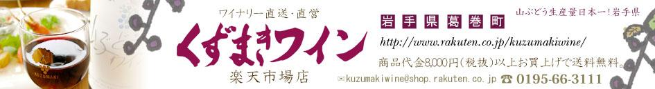 くずまきワイン楽天市場店:岩手・くずまき高原「くずまきワイン」山ぶどう使用の芳醇なワイン。