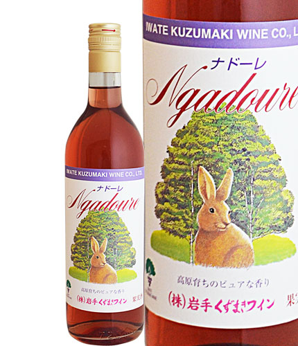 くずまきワインおすすめのロゼワイン やや甘口で飲みやすさ抜群 720mlナドーレロゼ やや甘口 大特価 ワイン くずまきワイン 日本ワイン 岩手 お祝い 日時指定 人気 プレゼント 宅飲み 誕生日 飲みやすい 贈り物 ギフト