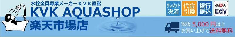 KVK AQUA SHOP:KVK水栓と旧MYM部品の店/シャワーホース/シャワーヘッド/水栓部品
