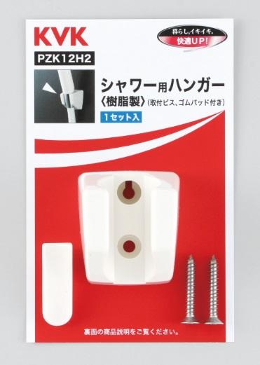 PZK12H2 開店記念セール 限定価格セール シャワー用ハンガー