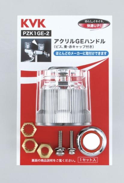 特売 正規店 PZK1GE-2 ハンドルセット