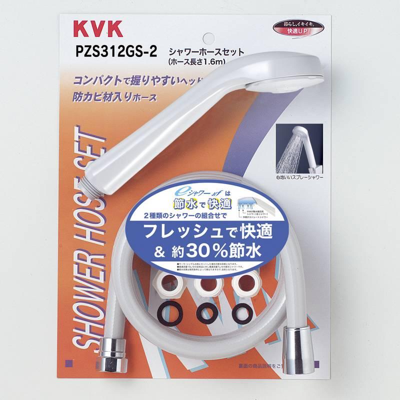 【PZS312GS-2】eシャワーNf節水シャワーヘッド&ホースセットグレータイプ