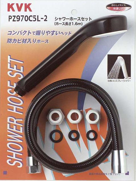 【PZ970C5L-2】ASシャワーヘッド&シャワーホース(アタッチメント付き) 1.6m 黒