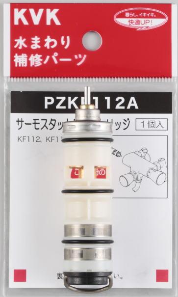 【PZKF112A】サーモスタットカートリッジ KF112・KF112G等用