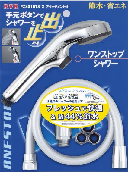 【PZS315TS-2】ワンストップ付eシャワーNf節水シャワーヘッド&ホースセットフルメッキタイプ