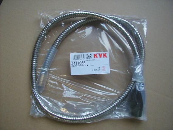 【Z411068】KF125用 シャワーホース1.2m