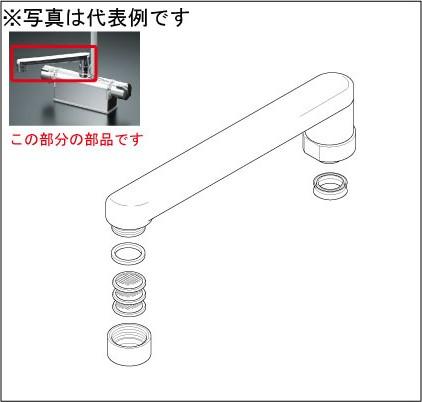 【Z38322-24】吐水口ユニット240mm
