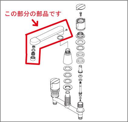【Z486CP】吐水口
