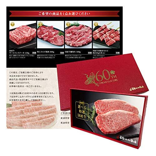 還暦 お祝い 用 box 入 おとりよせグルメ 人気 ギフト 贈り物 プレゼント お肉 ギフト券 特選 牛肉 ( 国産牛 黒毛和牛 ) 美食うまい