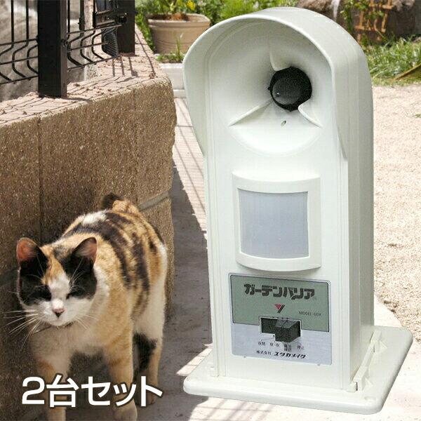 ねこよけ 【ガーデンバリアGDX型の2台セット】 ネコの被害対策器 超音波